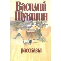 Василий Шукшин. Рассказы, элект. книга