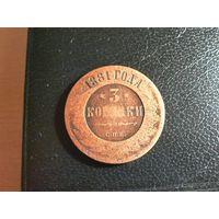 3 копейки 1881 СПБ медь