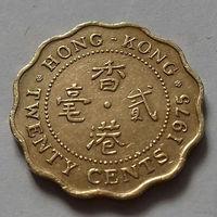20 центов, Гонконг 1975 г.