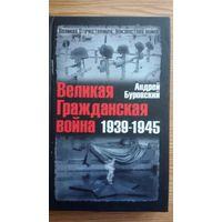 Великая Гражданская война 1939-1945.