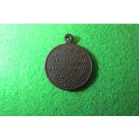 """Медаль """"Да Укрепяться свобода и справедливость на Руси""""(Предлагайте цену)"""