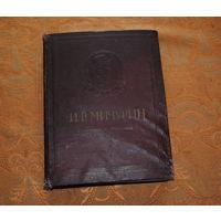 Книга Мичурин И.В. Избранные сочинения 1955г.600стр.