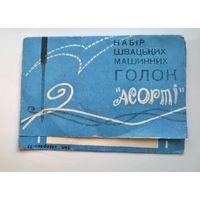 Иголки для швейных машин из СССР.