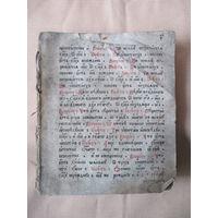 Псалтирь ( псалтырь ) эпохи Екатерины II (XVIII в.)