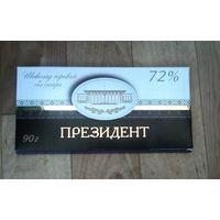 Упаковка от шоколада ПРЕЗИДЕНТ- (РБ)