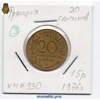 Франция 20 сантимов 1976 год - 3