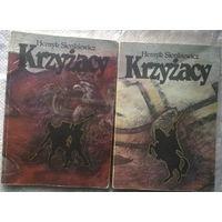 Henryk Sienkiewicz Krzyzacy Tomy 1-2   1983 // Книги на польском языке
