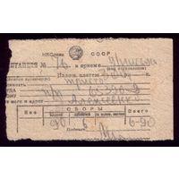 Квитанция на посылку 1944 год