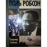 """ЖЗЛ. """"Поль Робсон"""" В. Зимянин"""