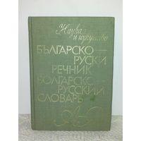Болгарско-русский словарь 13.000 слов 1986г.