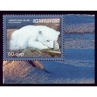 1 марка 2007 год Азербайджан Белый медведь 693