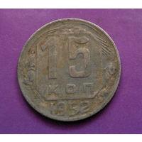 15 копеек 1952 года СССР #10