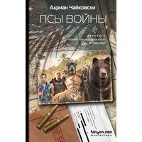 Адриан Чайковски - Псы войны