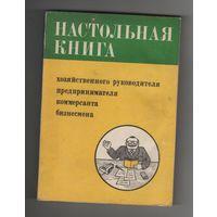 Настольная книга хозяйственного руководителя предпринимателя коммерсанта бизнесмена