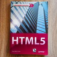 HTML5. Для профессионалов. Хуан Диего Гоше. HTML 5