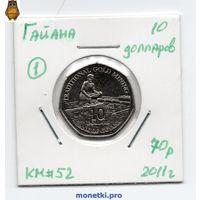 Гайана 10 долларов 2011 года.