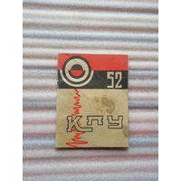 Комплект переносного звуковоспроизводящего устройства КПУ-52 инструкция брошюра книга