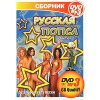 """Сборник """"Русская попса. Выпуск 1"""" DVD"""