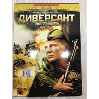 DVD диски исторические боевики