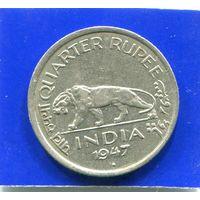 Британская Индия 1/4 рупии 1947