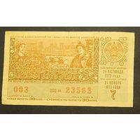 Лотерейный билет БССР Тираж 7 (24.11.1973)