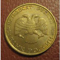 Россия. 50 рублей 1993 ЛМД, н/м