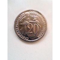 20 копеек 1934 год посеребрянная (копия)