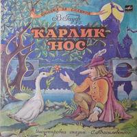 В. Гауф - Карлик Нос. Vinyl, LP, Repress - 1986,USSR.