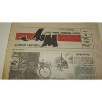 """Газета """"Литаратура и мастацтва"""" 1992г/11"""