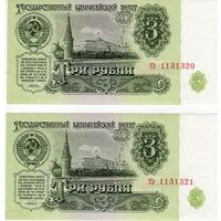 СССР, 3 рубля (2 шт. порядковые номера), 1961 г. UNC