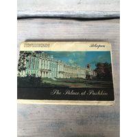 Карточки Ссср Пушкин дворец