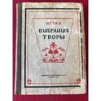 Цётка. Выбраныя творы. ДВБ 1949