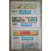 """Газета """"Пионерская правда"""" 1977 г. 11 номеров. Цена за номер"""