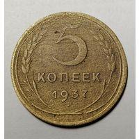 5 копеек 1937