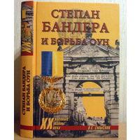 Степан Бандера и борьба ОУН. Серия:  Военные тайны XX века