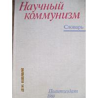 Научный коммунизм  словарь