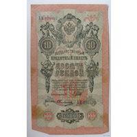 10 рублей 1909 года. Шипов- Овчинников ХК 396097.
