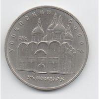 Союз Советских Социалистических Республик 5 рублей 1990 УСПЕНСКИЙ СОБОР.