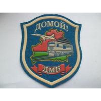ДМБ РБ(синий)