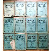 Годовой комплект. Ежемесячные литературные и популярно-научные приложения к журналу Нива на 1906 г.