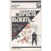 """Валерий Гусев - Не просто выжить (серия """"Стрела"""")"""