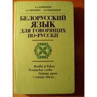Белорусский язык для говорящих по-русски. Учебное пособие