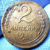 2 копейки 1935 Новый тип. шт.1А