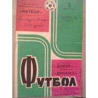 02.06.1973-Днепр Днепропетровск--Динамо Минск