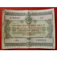 Облигация 50 рублей 1955 года. Серия 196906.