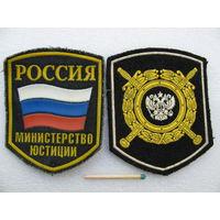 Шевроны. Министерство юстиции России. цена за 1 шт.