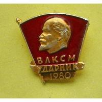 Ударник 1980 года. ВЛКСМ. 053.