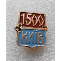 Значок. Киев 1500 лет #1067