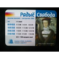 Календарь. 2003. Радые Свабода