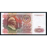 СССР. 500 рублей образца 1991 года. Серия АИ. UNC